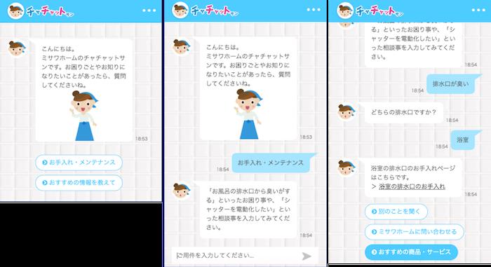 Misawa_chachatsan-gamen