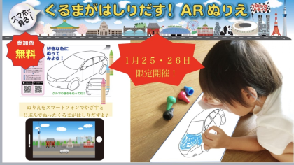 AR_ugokunrie_tokyo_drive