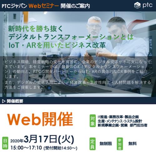 PTC_WebSeminer_20200317_01